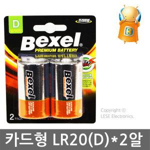 벡셀 알카라인건전지 LR20(D형) 2알/ 카드형/가스렌지