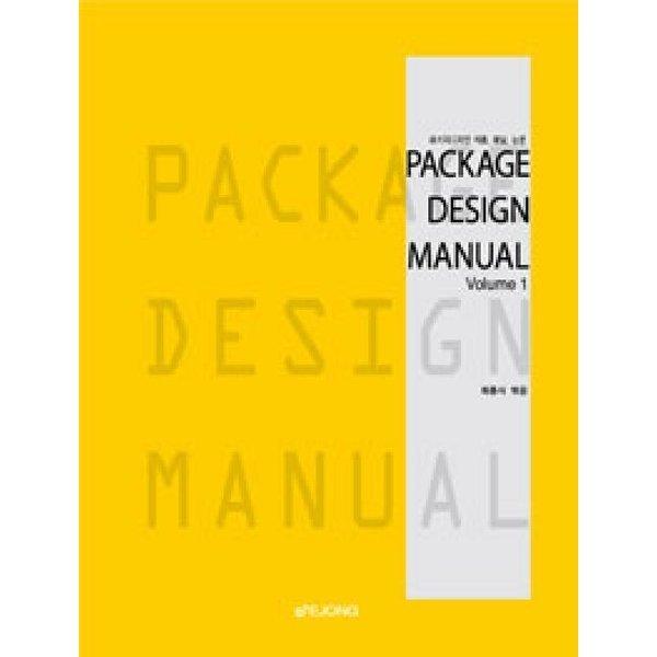 패키지 디자인 매뉴얼 1  이종문화사   최충식