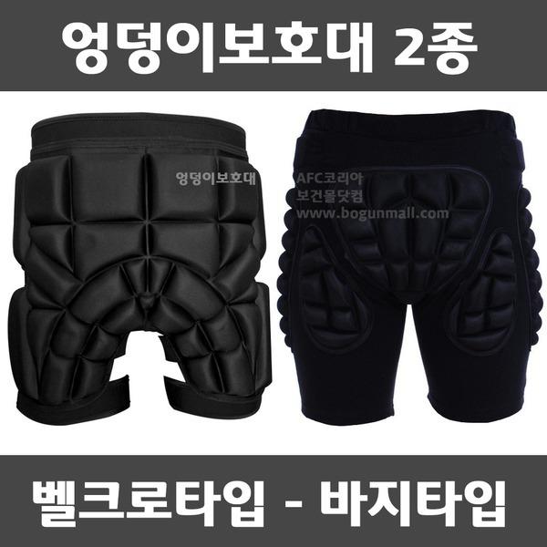 엉덩이보호대 보호패드 고관절보호대 쉬운탈부착