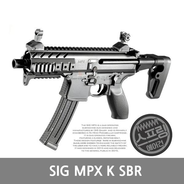 아카데미과학 SIG MPX K SBR 비비탄 에어소프트건 - 옥션