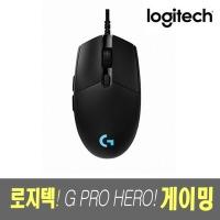 로지텍코리아 G PRO HERO 게이밍마우스 (박스 정품)