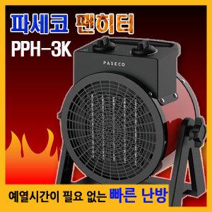 파세코 휴대용 전기히터/소형히터/PPH-3K/휴대용난로