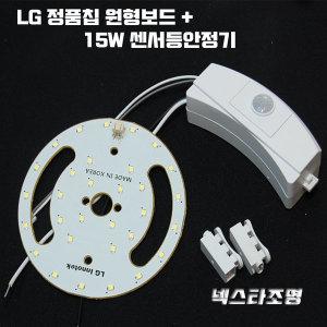 LED 센서등 리폼 교체 모듈 LG 원형 보드 기판 칩 15W