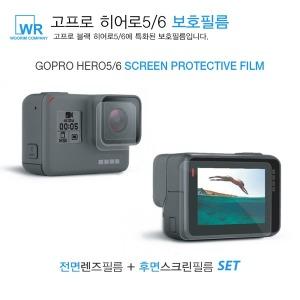 고프로 히어로5 6 7 액션캠 액정보호필름 보호필름