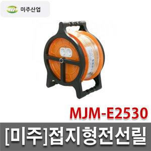 미주 전선릴/MJM-E2530/2.5SQ/30m/접지/케이블릴/고