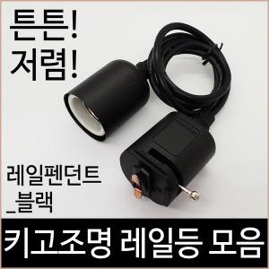 자유봉 레일펜던트 블랙 레일조명 레일기구 LED조명