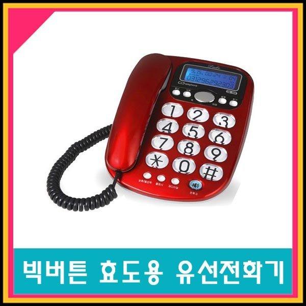 삼우 SG-260 발신자 표시 CID  유선전화기