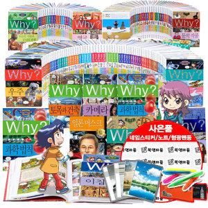쿠폰할인+선물) why 와이 시리즈 - 과학/세계사/한국사/인문사회/고전/피플/플러스 학습만화