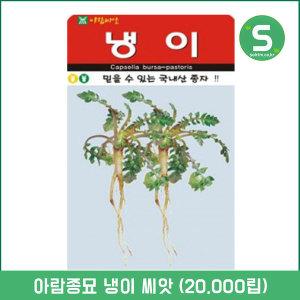 냉이씨앗 20000립 산채류 채소씨앗 나물씨앗 냉이