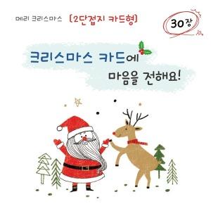 크리스마스/크리스마스카드/2단/무료배송/30장묶음