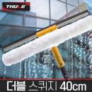 더블스퀴지 40cm (유리스퀴지 물기제거 유리창닦이)