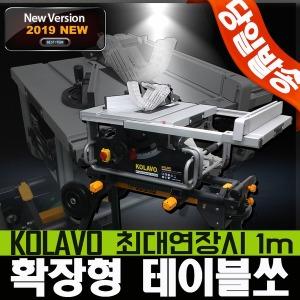 콜라보 확장형 테이블쏘 테이블톱 원형 탁상 목공 톱