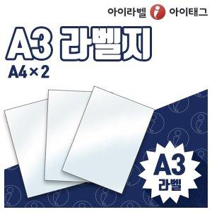 A3 라벨지/A3 사이즈 라벨지/흰색 모조지/아트지