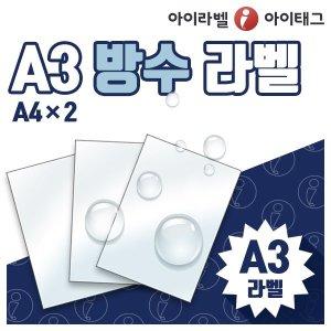 A3 라벨지/A3 사이즈/방수PET 라벨지/흰색 방수라벨