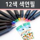 어린이집 생일 선물 색칠 놀이 미술 공부 12색 색연필