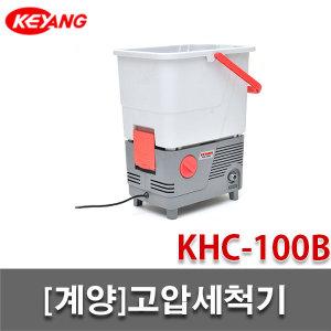 계양 고압세척기/KHC-100B/100bar/물탱크탑재형/자흡