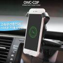 차량용 CD+송풍구 고속 무선충전기 거치대 OWC-CDP