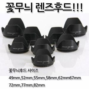 전용호환후드/꽃무늬후드77mm/렌즈후드/후드조절링