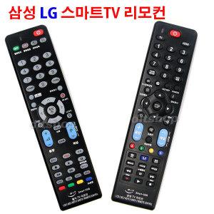 삼성 LG 스마트 TV 리모컨 리모콘 삼성 엘지 호환용