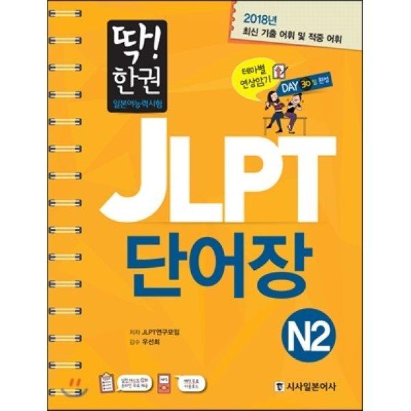 딱  한권 JLPT 일본어능력시험 단어장 N2  JLPT연구모임