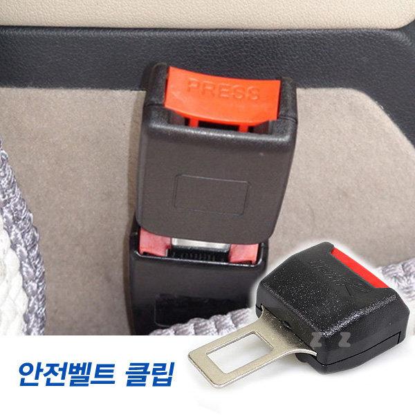 차량용 안전벨트 클립/택시/자가용/휴지통