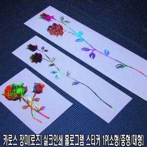 카로스 장미(로즈) 실크인쇄 홀로그램 스티커 1P(선택