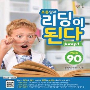 2019년/ 무료배송) 능률교육 초등 영어 리딩이 된다 점프 1 (Jump 1)