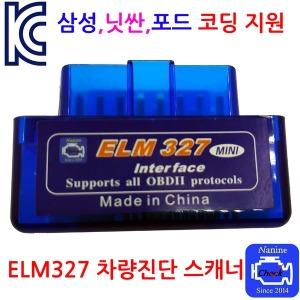 코딩가능 DPF관리 ELM327 표준 KC인증 OBD2 스캐너