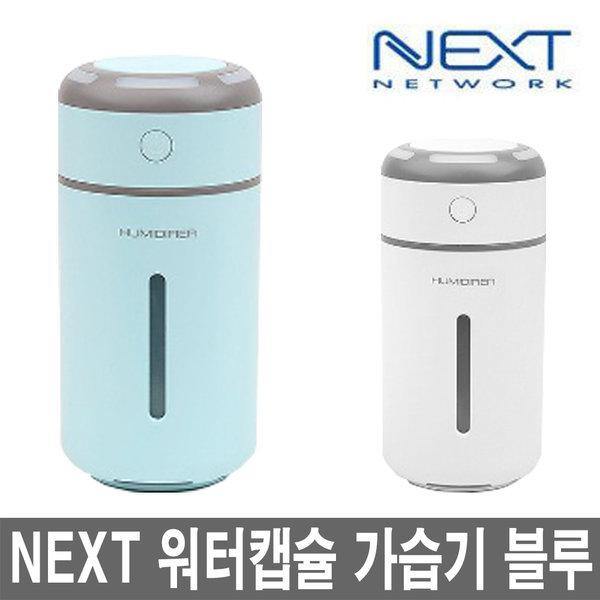 NEXT-230MH 가습기/미니/초음파/차량용/무드등/블루
