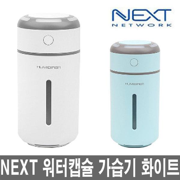 NEXT-230MH 화이트/가습기/미니/초음파/차량용/무드등