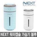 NEXT-230MH 블루/가습기/미니/초음파/차량용/무드등