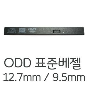 노트북 CD DVD ODD 9.5mm 12.7mm 표준베젤