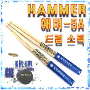 해머스틱5A 2조 드럼스틱 교육용 연습용 드럼채