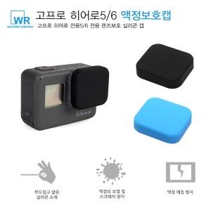 고프로 히어로5 6 7 블랙 악세사리 렌즈캡 렌즈 캡