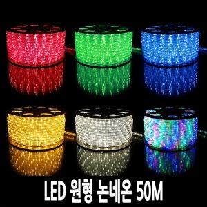 LED 원형 논네온 50M (줄조명/로프라이트)