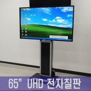 스마트터치 65인치 UHD  스마트전자칠판 STP-65UHD