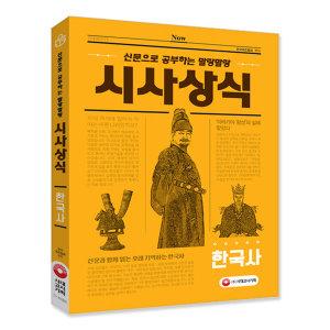 신문으로 공부하는 말랑말랑 시사상식 한국사