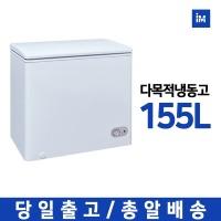 아이엠냉동고 IMBD-158 155L 중형 다목적 가정/업소용