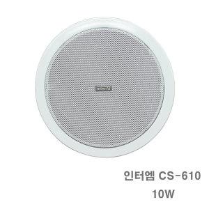 CS-610 10W 천장형스피커-천정 매립 실링 카페 매장용
