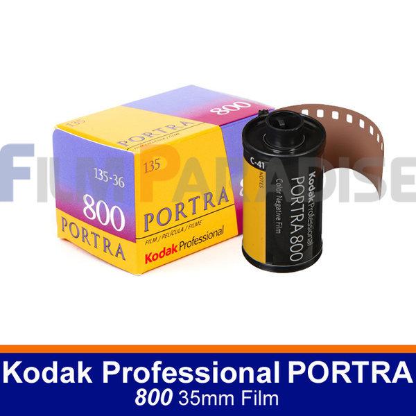 Kodak 코닥 컬러필름 네거티브 포트라800/36-21년07월