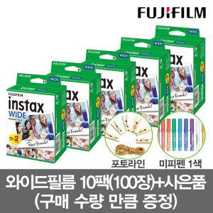 와이드필름 10팩(100장)폴라로이드 필름 펜+포토라인