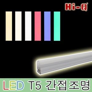 LED T5 간접조명 간접등 슬림형광등 진열장 무드램프