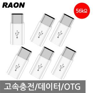 USB-C타입 젠더 고속 충전기 충전케이블 젠더 6개입