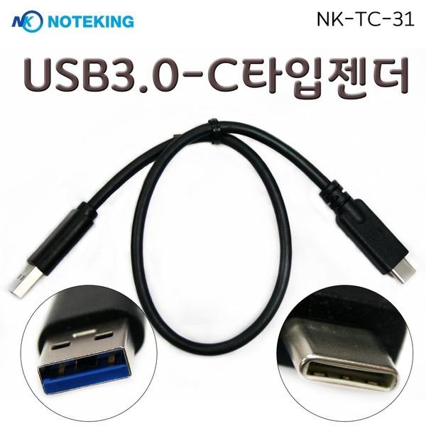 노트킹 USB3.0-C타입 변환 젠더 케이블 NK-TC-31