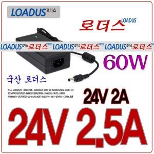 24V 2.5A마미로봇청소기24V 2A MDC-24020국산어댑터Fb