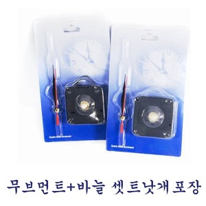 최저가/무브먼트/시계부속/시계부품/공예품/시계바늘