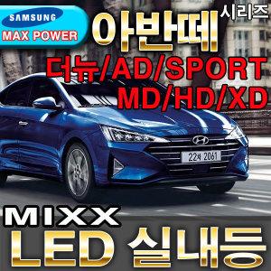 MIXX/파워실내등/아반떼/AD/SPORT/MD/HD/XD/믹스