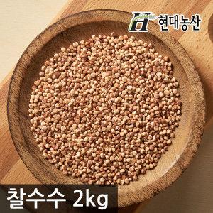 현대농산 국산 찰수수2kg /2018년 햇곡