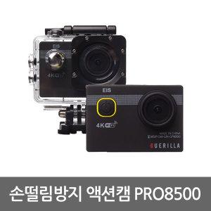 게릴라 액션캠 4kwifi 손떨림방지 pro8500