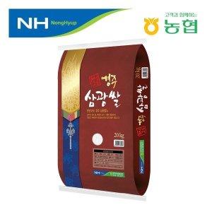 천년고도 경주삼광쌀 20kg/당일도정
